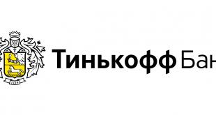 Как досрочно погасить кредит в банке Тинькофф банке