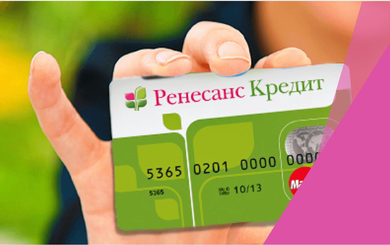 Как получить финансовую помощь в Саранске: «Ренессанс кредит»