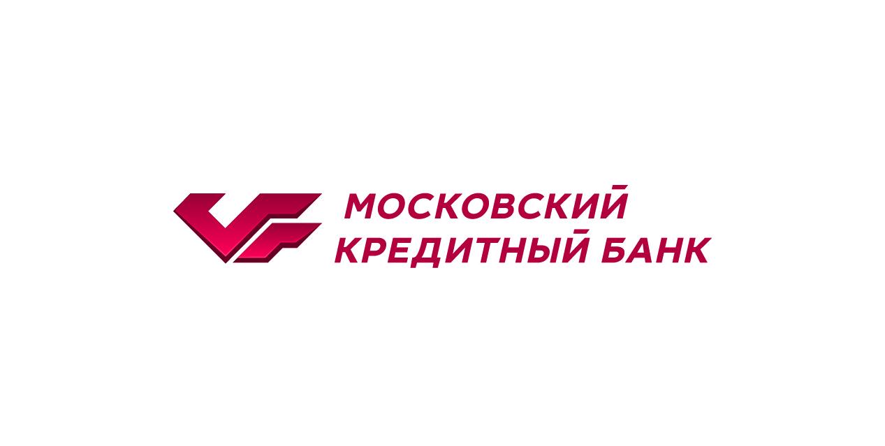 Как получить потребительский кредит в Московском кредитном банке?