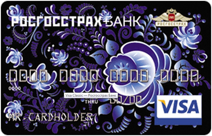 Оформить кредитную карту Росгосстраха: условия, льготы, сроки