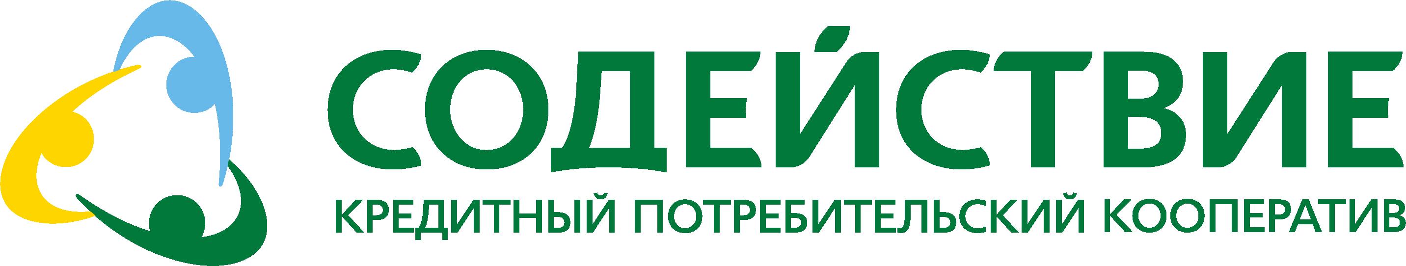 Условия сотрудничества с кредитным потребительским кооперативом «Содействие»