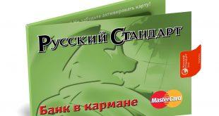 оформить кредитную карту в банке русский стандарт