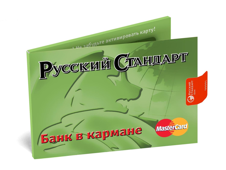 Как оформить кредитную карту в банке «Русский Стандарт»