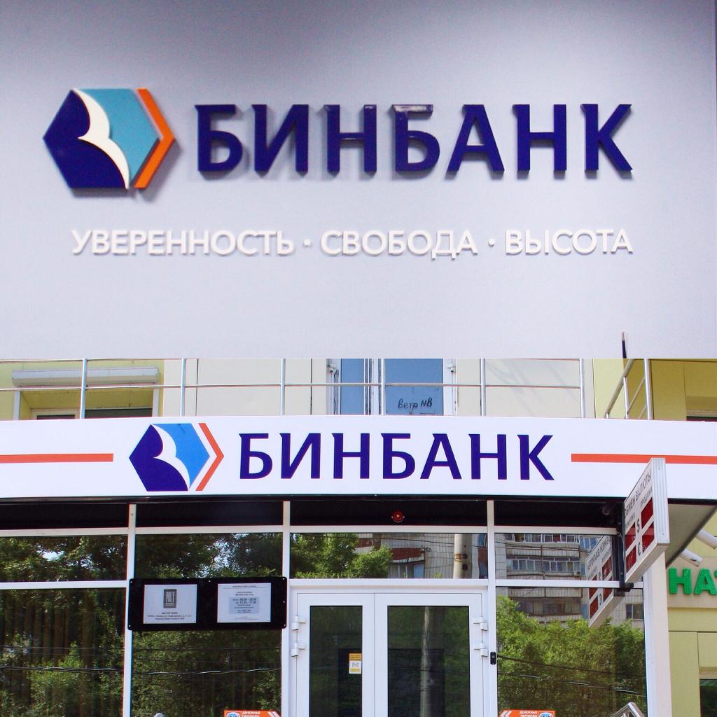 Полезная информация о кредитных картах Бинбанк
