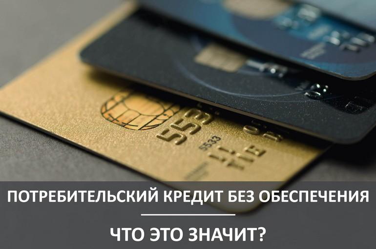 Что значит потребительский кредит без обеспечения?