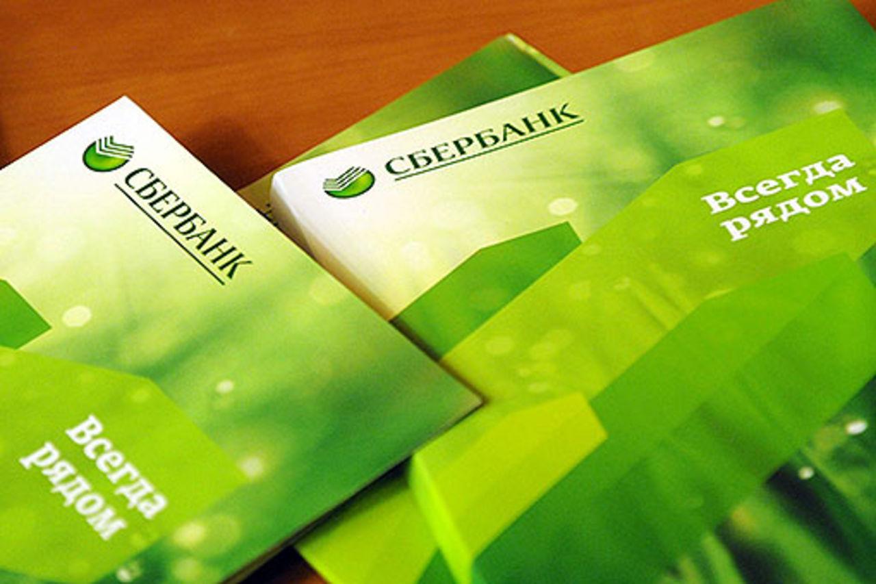 Как рефинансировать кредит в «Сбербанке»