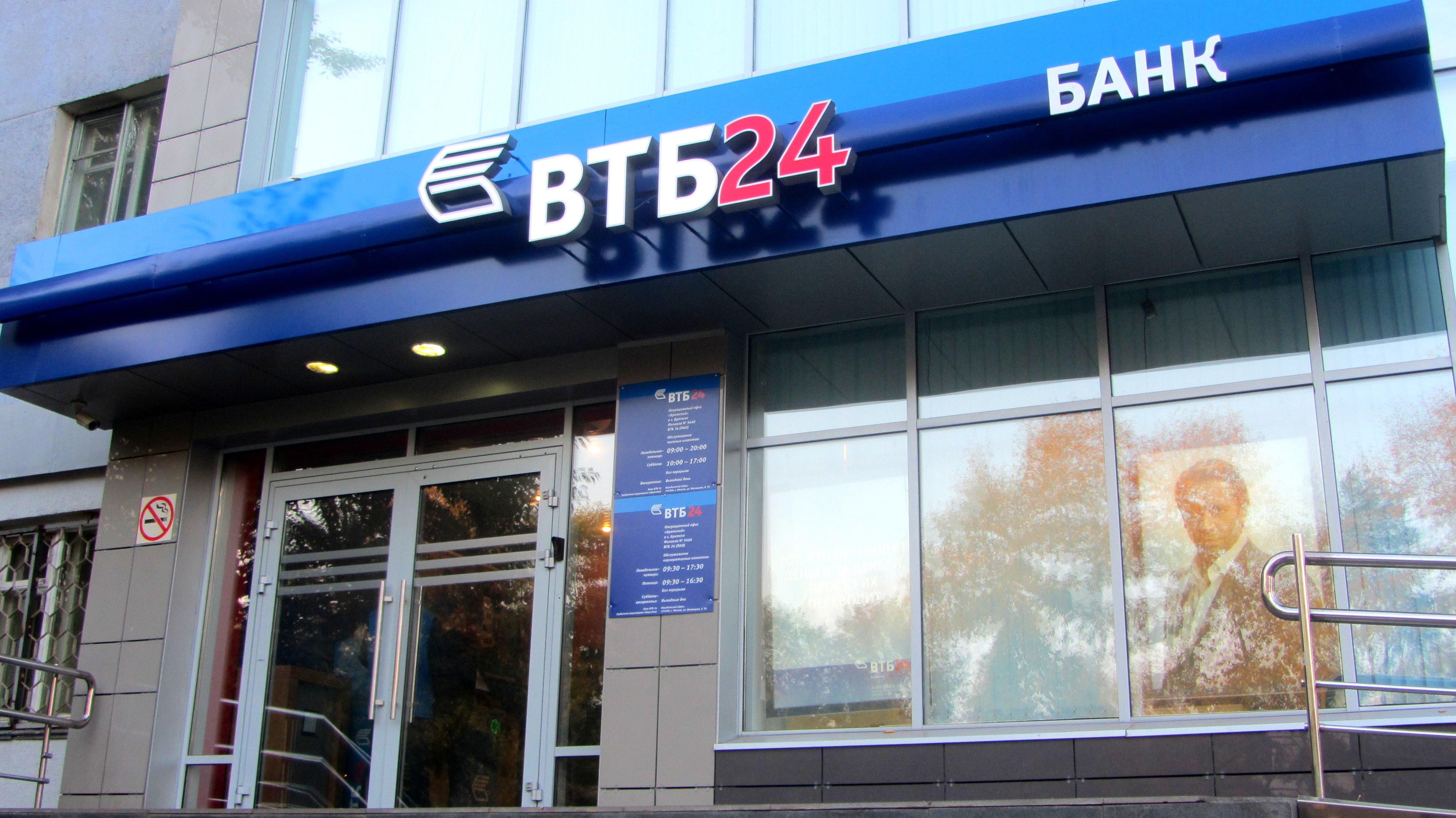 «Банк ВТБ 24» – банк с прочной репутацией
