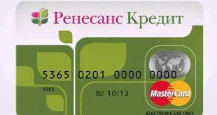 взять кредит в банке ренесанс кредит в санкт петербурге