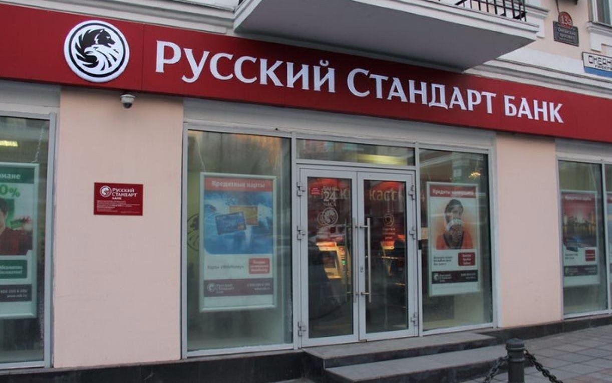 Взять потребительский кредит в банке «Русский Стандарт»