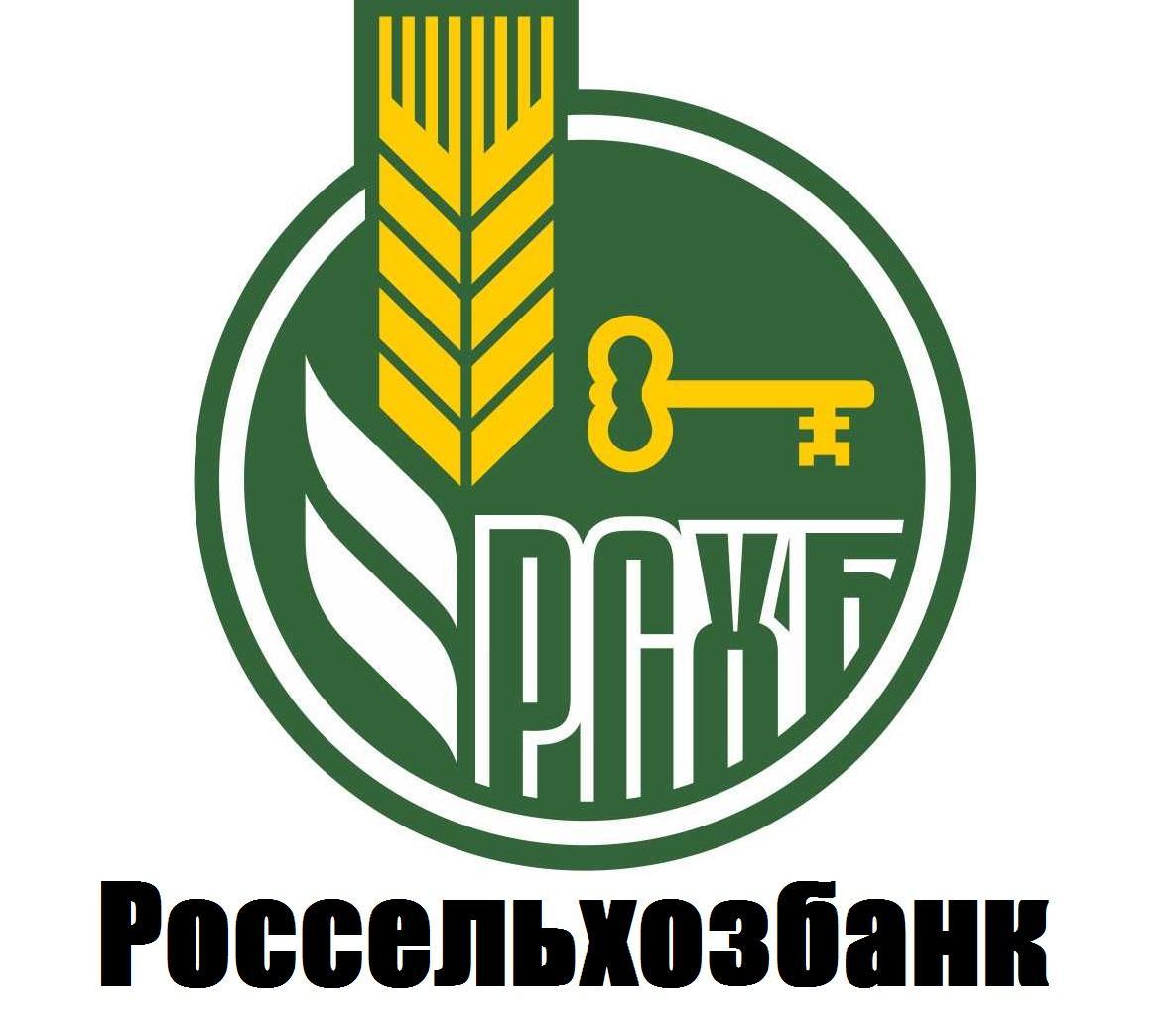 Как подать заявку на потребительский кредит в «РоссельхозБанке»