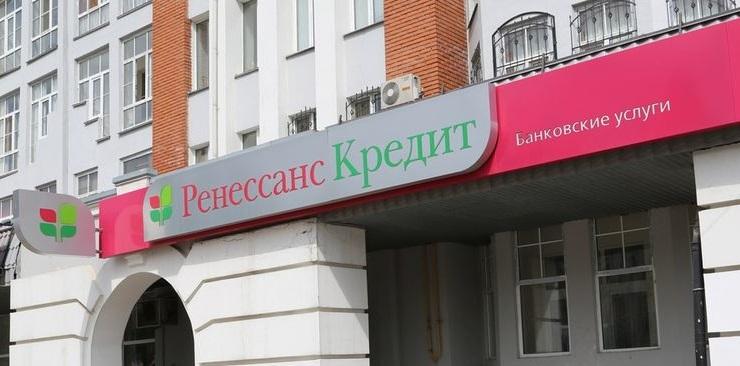 Банк «Ренессанс Кредит» в Саратове