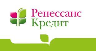 Банк «Ренессанс Кредит» в Зеленограде