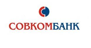 Где можно получить займ «Совкомбанка» в Костроме