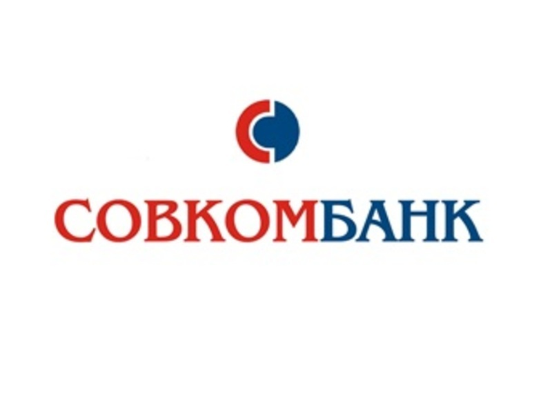 Как получить кредит «Совкомбанка» в городе Кострома