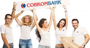 Как оформить ипотеку в Совкомбанке?