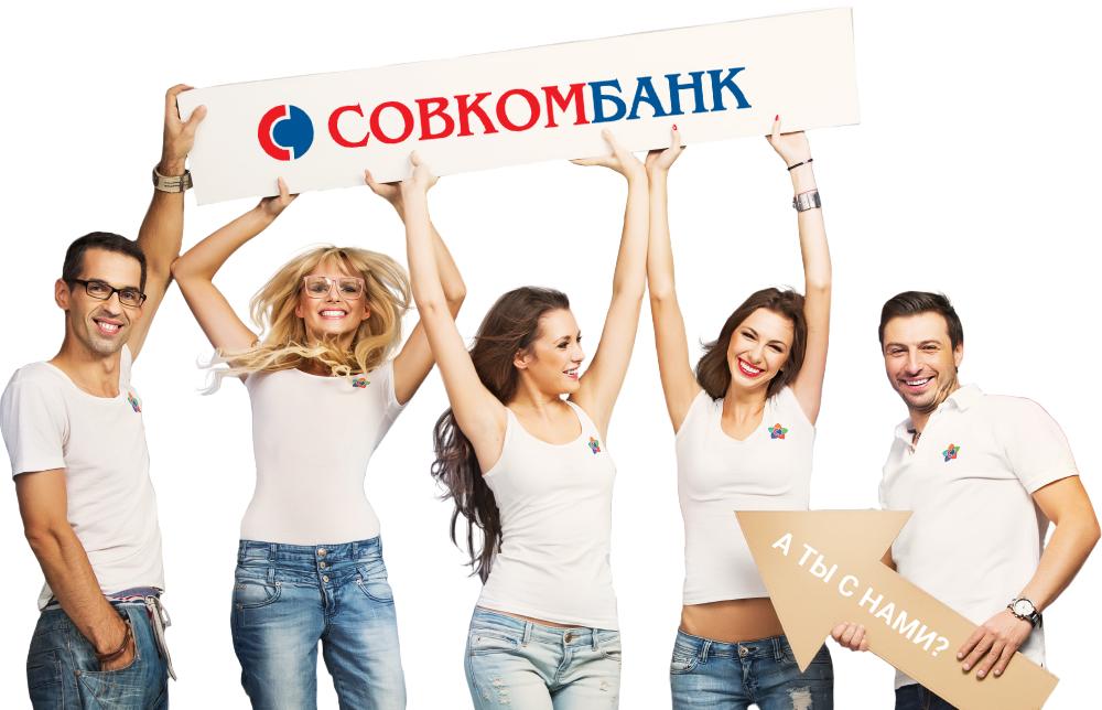 Как взять ипотеку в Совкомбанке?