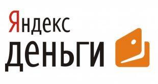 Как оформить займ на Яндекс-кошелек
