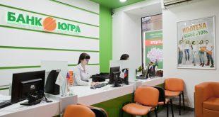 Как подать заявку на кредитную карту банка «Югра»