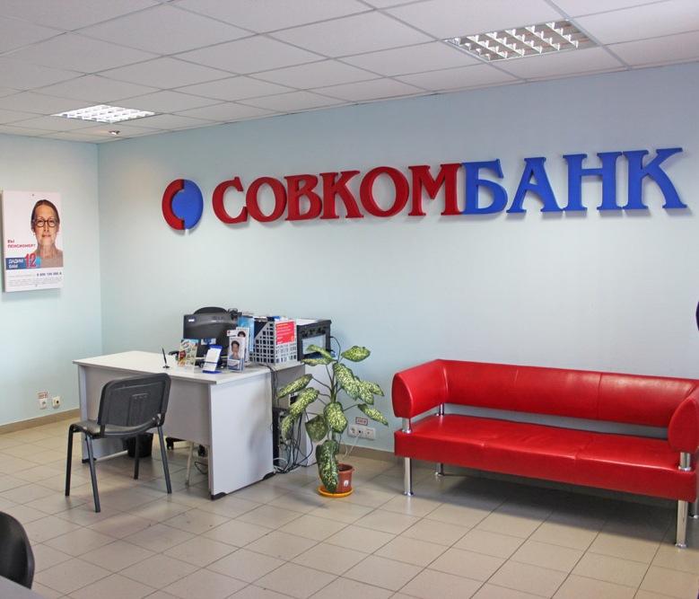 """Как реструктуризировать кредит в """"Совкомбанке"""""""