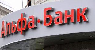 Как узнать остаток по кредиту в «Альфа-Банке»