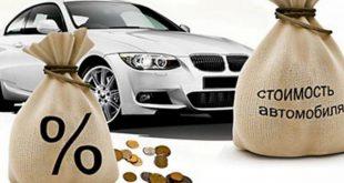 Как оформить кредит под залог автомобиля с правом пользования
