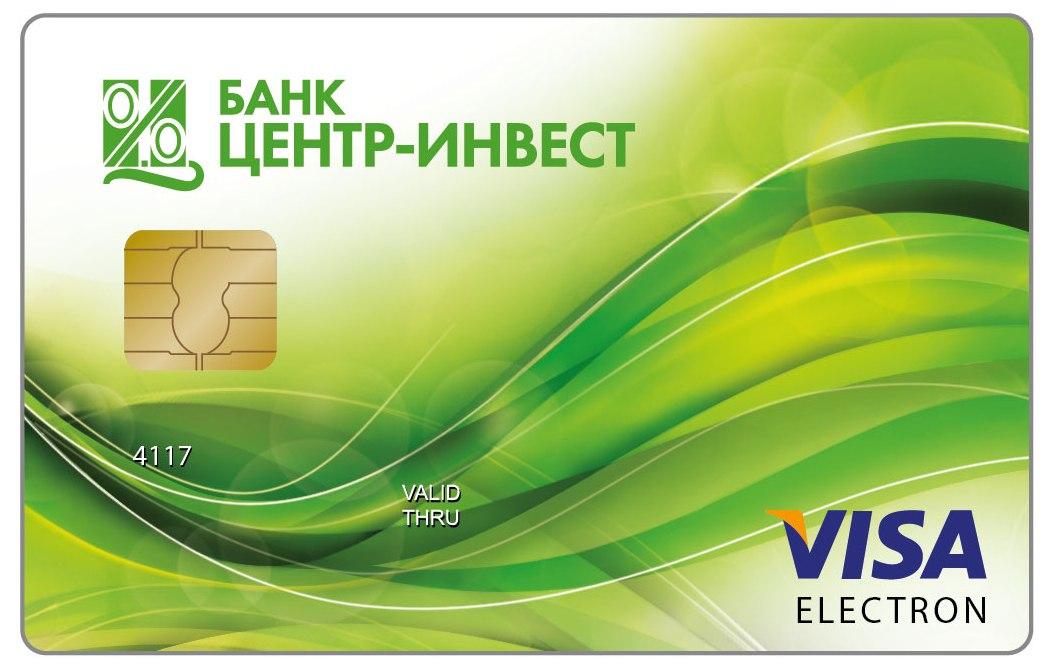 Как взять потребительский кредит в «Центр Инвест»