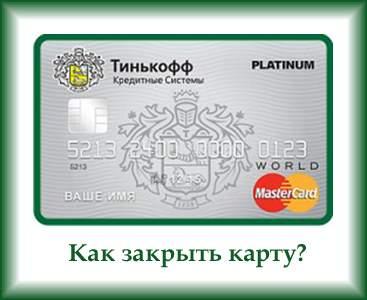 тинькофф банк закрыть кредитную карту
