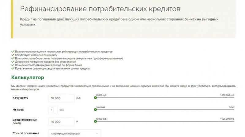 Почта Банк: какие документы нужны для кредита