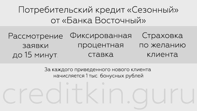Кредиты в Барнауле - 64 предложения банков